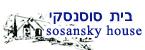 בית סוסנסקי - בתי אבות